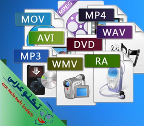 تحويل الصيغ المختلفة داخل برنامج Format Factory