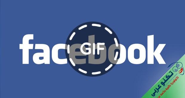 تحويل فيديو لصورة متحركة ونشرها على الفيس بوك