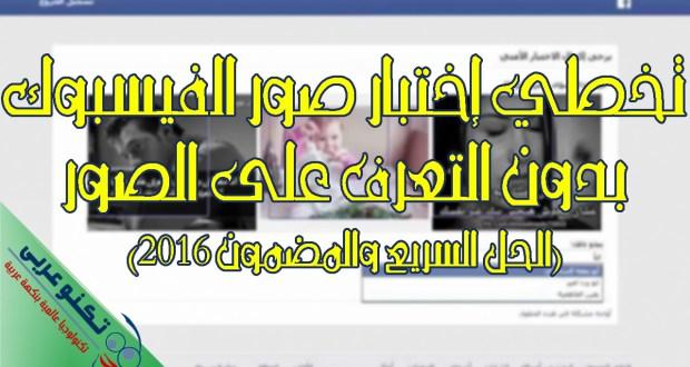 تخطي إختبار صور الفيسبوك 2016