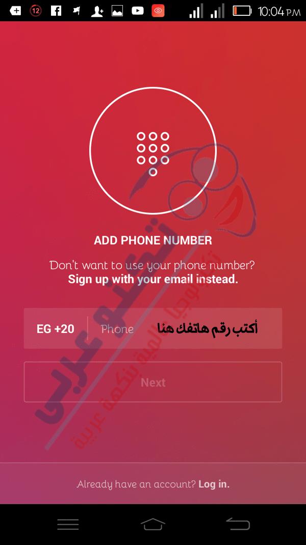 تحميل انستقرام - التسجيل بواسطة رقم الهاتف