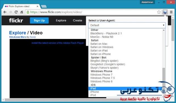 تشغيل الفيديو بدون برنامج فلاش بلاير 1