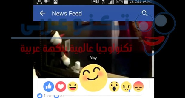 شريط الفيس بوك الجديد للاندرويد