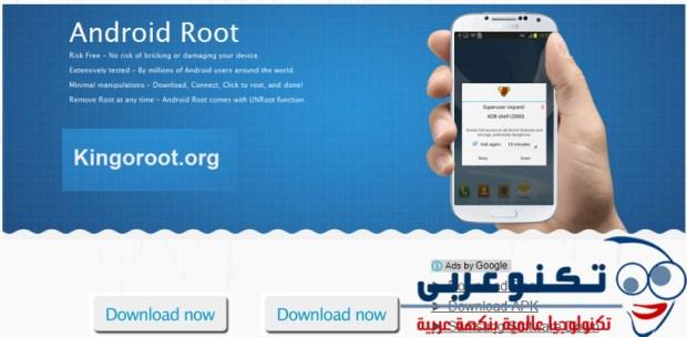 724704468 شرح و تحميل برنامج كينجو روت احدث اصدار Kingo Root - تكنو عربي