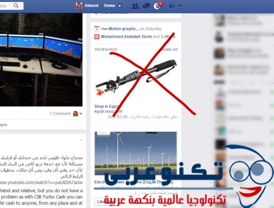 اضافة Facebook Flat لحذف الاعلانات من الفيس بوك