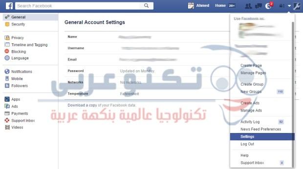 تعطيل حساب الفيس بوك بشكل مؤقت
