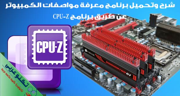برنامج معرفة مواصفات الحاسوب CPU-Z