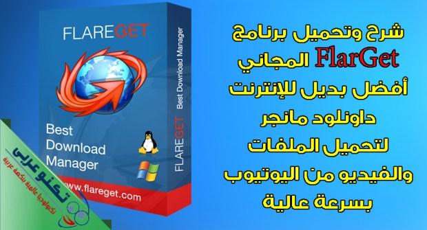 تحميل برنامج flareget للتحميل من الانترنت واليوتيوب