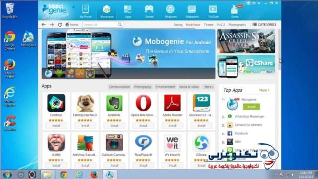 تحميل تطبيق موبو جيني ماركت صورة-موبو-ج