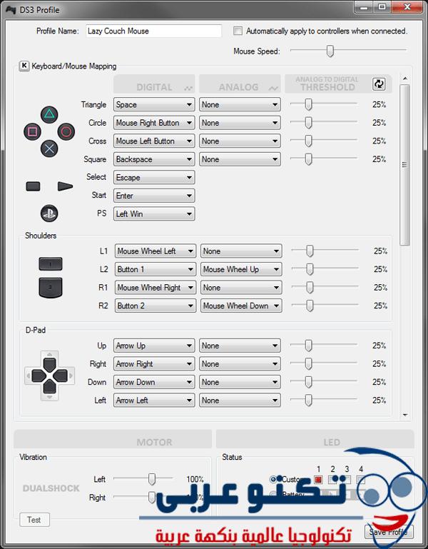ضبط اعدادات الذراع من خلال البرنامج