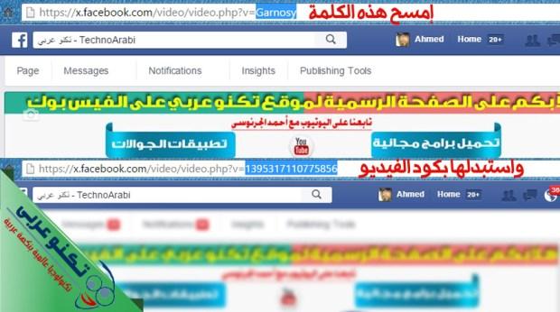 تحميل فيديو الفيس بوك للكمبيوتر