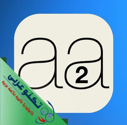 العاب ذكاء وسرعة للاندرويد - لعبة aa 2 للاندرويد