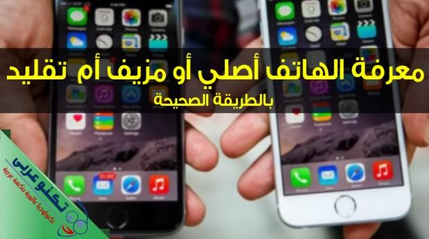 معرفة الهاتف اصلي او مزيف أو تقليد بالطريقة الصحيحة