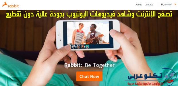 شرح موقع rabbit بالتفصيل