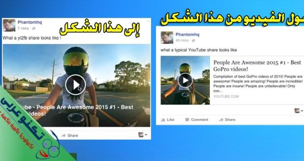 نشر فيديو اليوتيوب على الفيس بوك