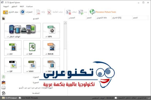 واجهة برنامج Format Factory عربي