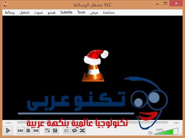 واجهة برنامج VLC عربي