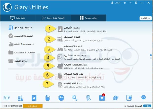 قائمة التنظيف والإصلاح في برنامج Glary Utilities