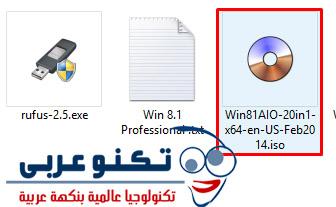 ويندوز8 أيزو