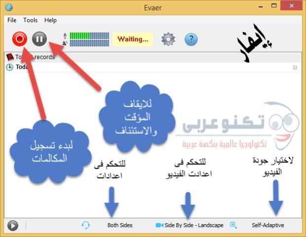 برنامج evaer لتسجيل المكالمات من سكايب