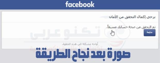 نجاح اختبار الصور في الفيس بوك
