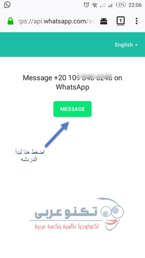طريقة ارسال رسالة واتساب دون حفظ الرقم