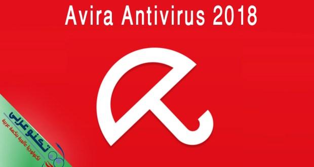 تحميل برنامج Avira 2018