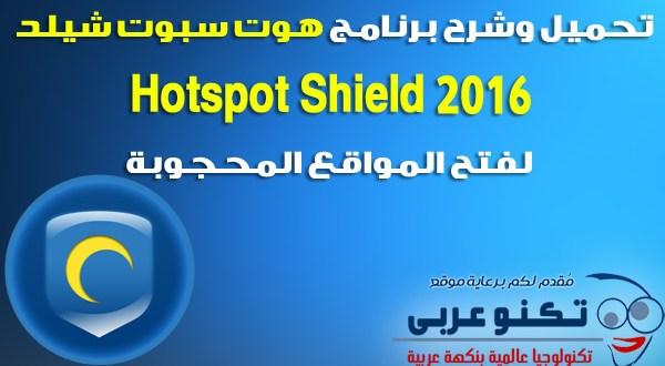 برنامج هوت سبوت شيلد لفتح المواقع المحجوبة