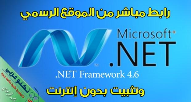 برنامج NET Framework 4.6