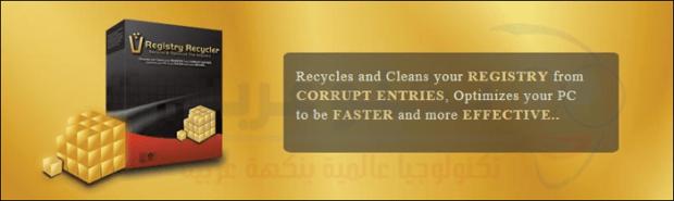 برنامج Registry Recycler