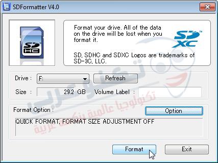 واجهة برنامج SD Formatter