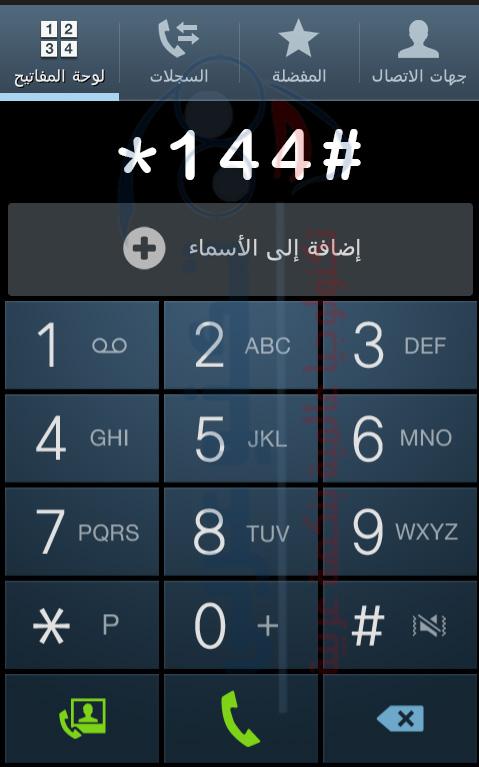 معرفة رقم زين السعودية