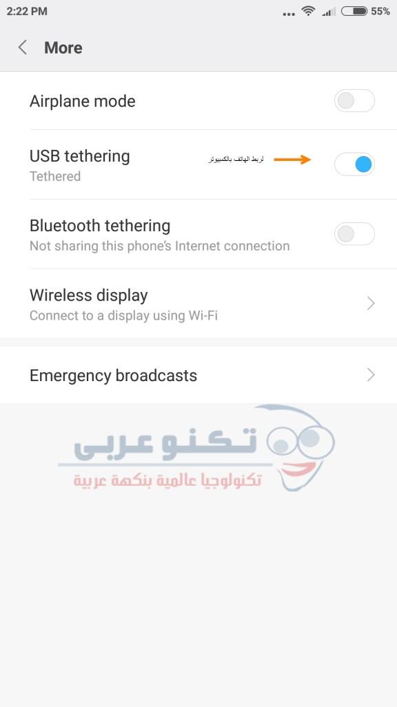 حل مشكلة عدم تعرف الكمبيوتر على الهاتف بوصلة Usb تكنو عربي