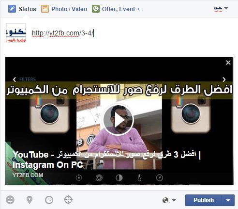 فيديو اليوتيوب على فيس بوك بشكل كبير