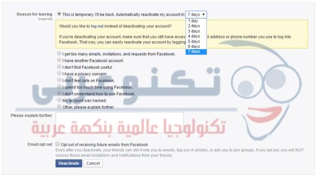 طريقة تعطيل حساب الفيس بوك بالصور تكنو عربي
