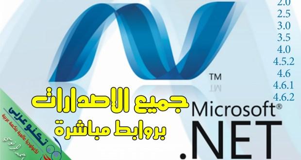 تحميل اصدارت برنامج net framework
