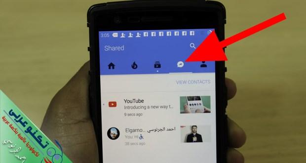 الدردشة في اليوتيوب