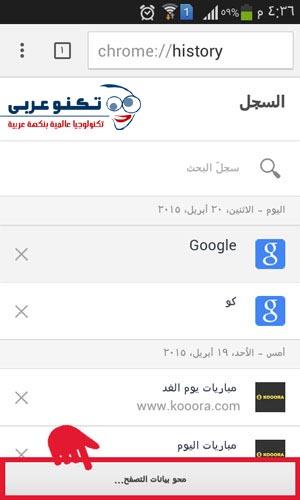 مسح الـ history من جوجل كروم 2