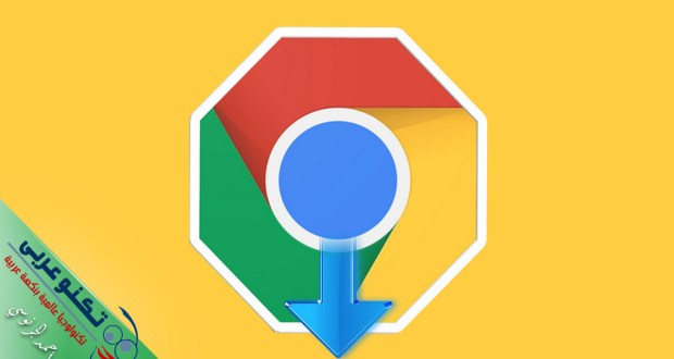 تحميل جوجل كروم 2018 مجانا