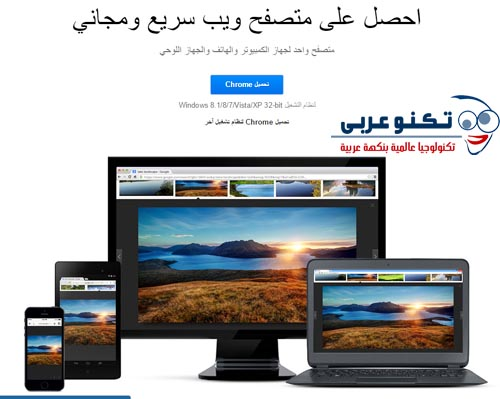 download-google-chrome