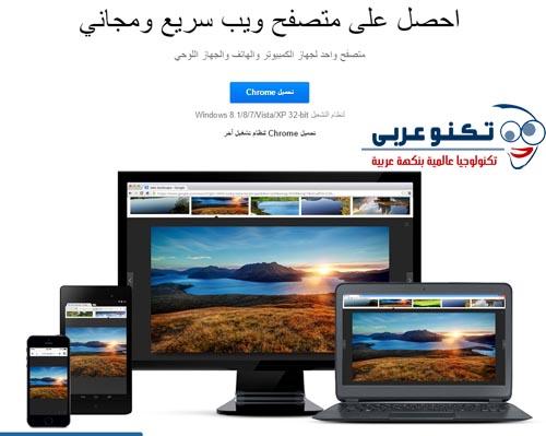 download-google-chrome