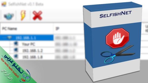 برنامج selfishnet الجديد