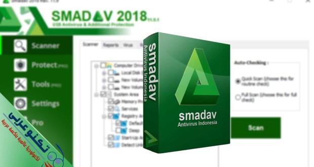 تنزيل برنامج smadav 2018