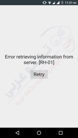 حل مشكلة خطا RH-01