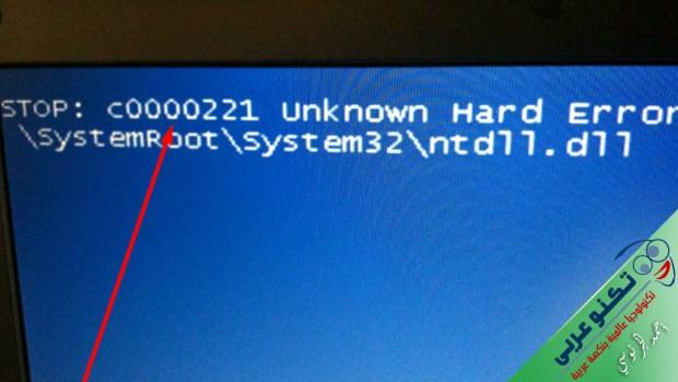 رسالة خطأ stop: c0000221unknow hard error
