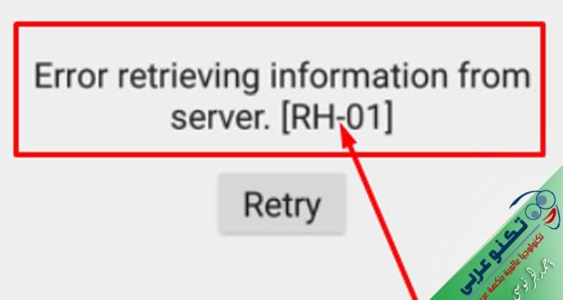 حل مشكلة خطأ RH-01 في متجر جوجل