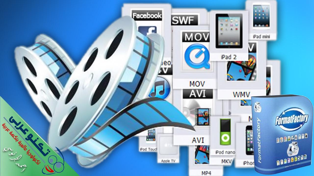 شرح و تحميل برنامج Format Factory عربي كامل بأحدث إصدار