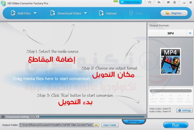 hd video converter واجهة تطبيق