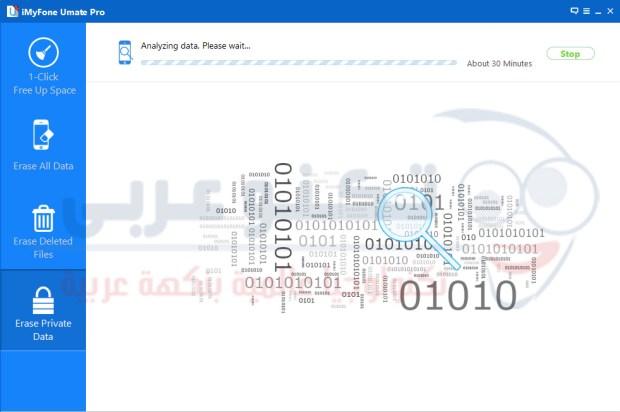 واجهة تطبيق iMyfone Umate Pro