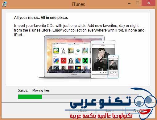 طريقة تثبيت iTunes بالصور (3)