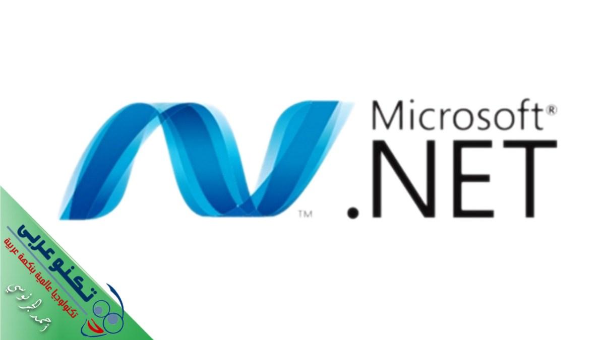تحميل وتثبيت برنامج NET Framework الجديد 2017